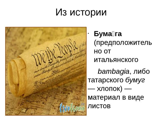 Из истории Бума́га (предположительно от итальянского bambagia, либо татарског...