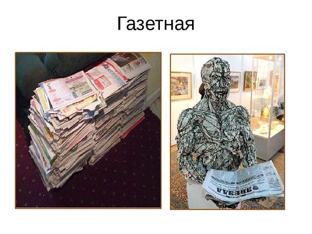 Газетная