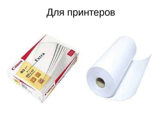 Для принтеров