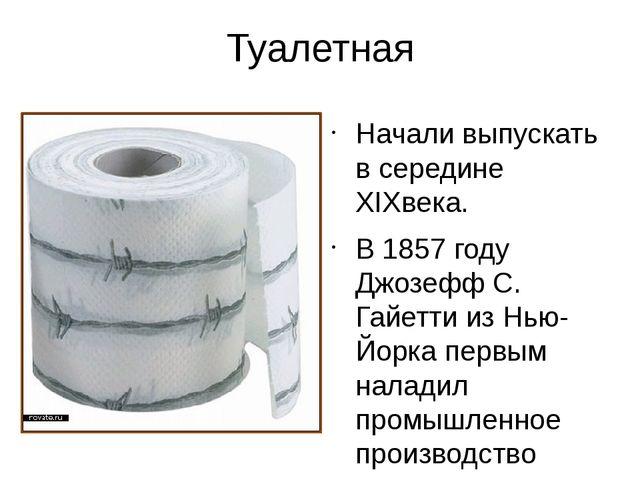 Туалетная Начали выпускать в середине XIXвека. В 1857 году Джозефф С. Гайетти...