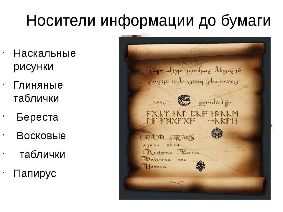 Носители информации до бумаги Наскальные рисунки Глиняные таблички Береста Во...