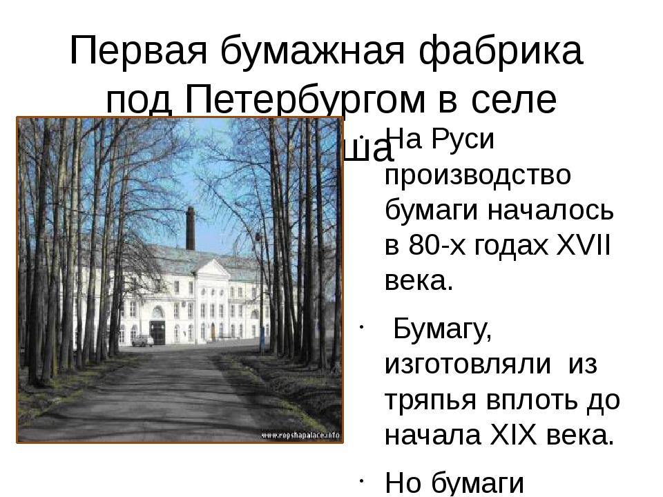 Первая бумажная фабрика под Петербургом в селе Ропша На Руси производство бум...