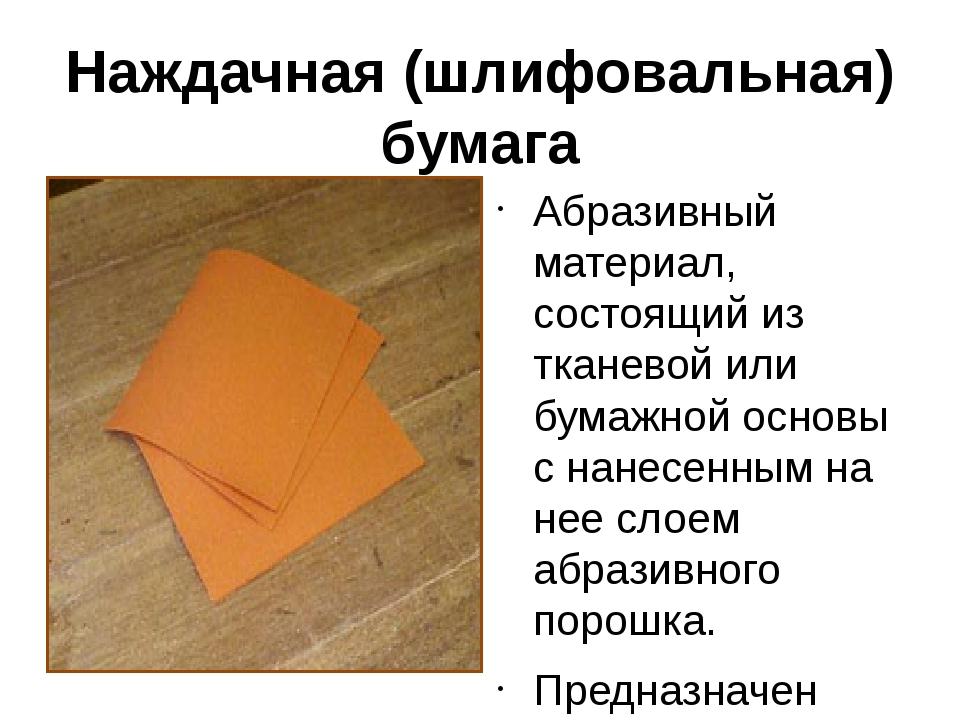 Наждачная (шлифовальная) бумага Абразивный материал, состоящий из тканевой ил...