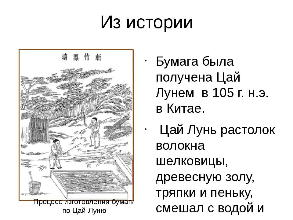 Из истории Бумага была получена Цай Лунем в 105 г. н.э. в Китае. Цай Лунь рас...