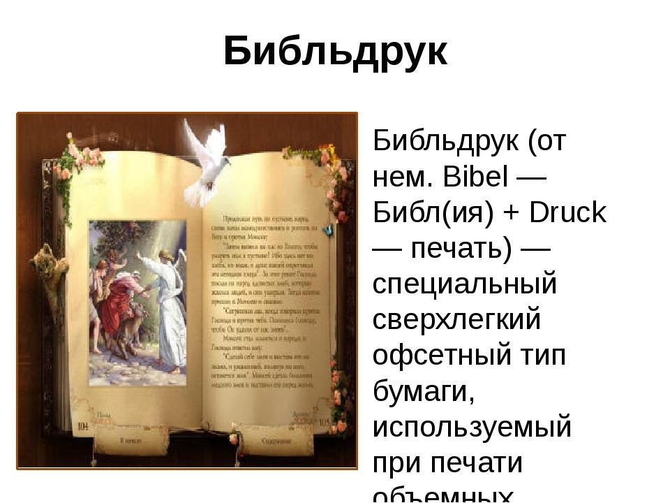 Библьдрук Библьдрук (от нем. Bibel — Библ(ия) + Druck — печать) — специальный...