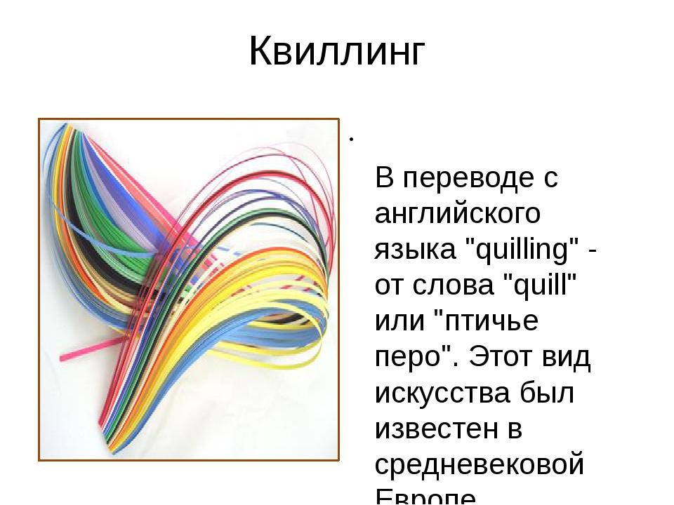 """Квиллинг В переводе с английского языка """"quilling"""" - от слова """"quill"""" или """"пт..."""