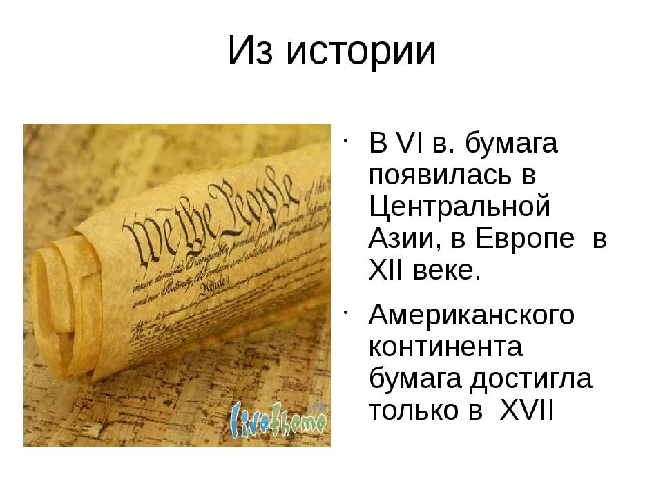 Из истории В VI в. бумага появилась в Центральной Азии, в Европе в XII веке....