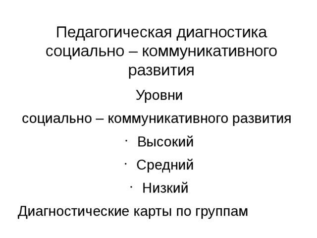 Педагогическая диагностика социально – коммуникативного развития Уровни социа...
