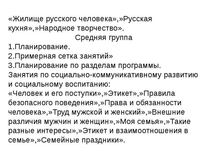 «Жилище русского человека»,»Русская кухня»,»Народное творчество». Средняя гру...
