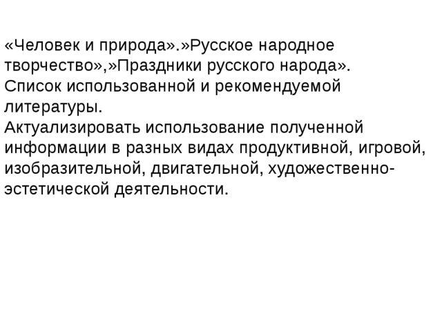 «Человек и природа».»Русское народное творчество»,»Праздники русского народа»...