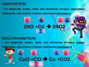 ОКИСЛИТЕЛИ - это вещества, атомы, ионы или молекулы которых принимают электро