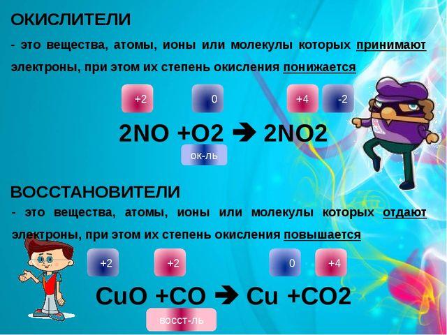 ОКИСЛИТЕЛИ - это вещества, атомы, ионы или молекулы которых принимают электро...