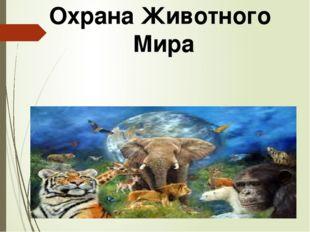 Охранa Животного Мира