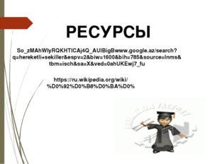 РЕСУРСЫ So_zMAhWIyRQKHTICAj4Q_AUIBigBwww.google.az/search?q=hereketli+sekille