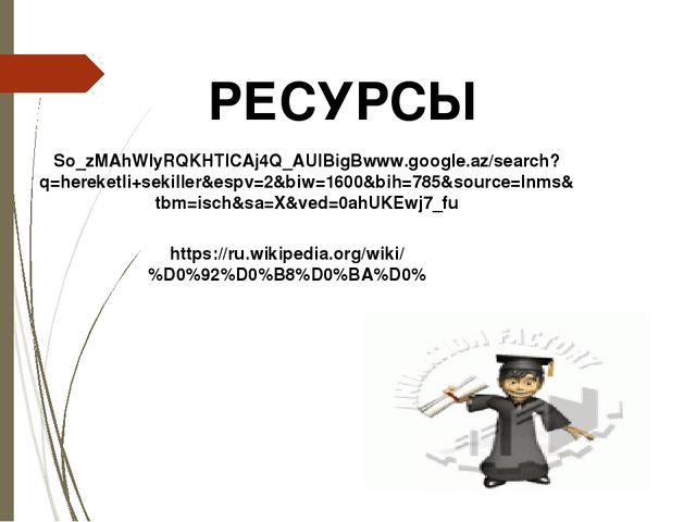 РЕСУРСЫ So_zMAhWIyRQKHTICAj4Q_AUIBigBwww.google.az/search?q=hereketli+sekille...