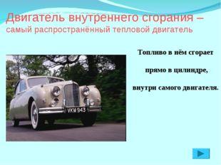 Двигатель внутреннего сгорания – самый распространённый тепловой двигатель То
