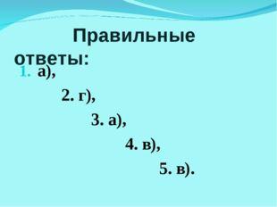 Правильные ответы: а), 2. г), 3. а), 4. в), 5. в).