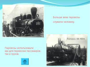 Больше века паровозы служили человеку. Паровозы использовали как для перевозк