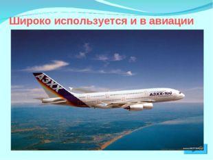 Широко используется и в авиации