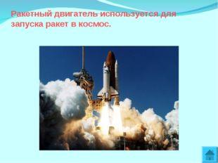 Ракетный двигатель используется для запуска ракет в космос.