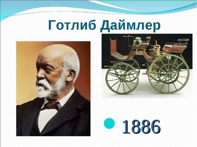 1886 Готлиб Даймлер
