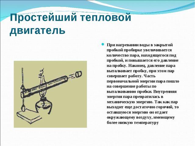 Простейший тепловой двигатель При нагревании воды в закрытой пробкой пробирке...
