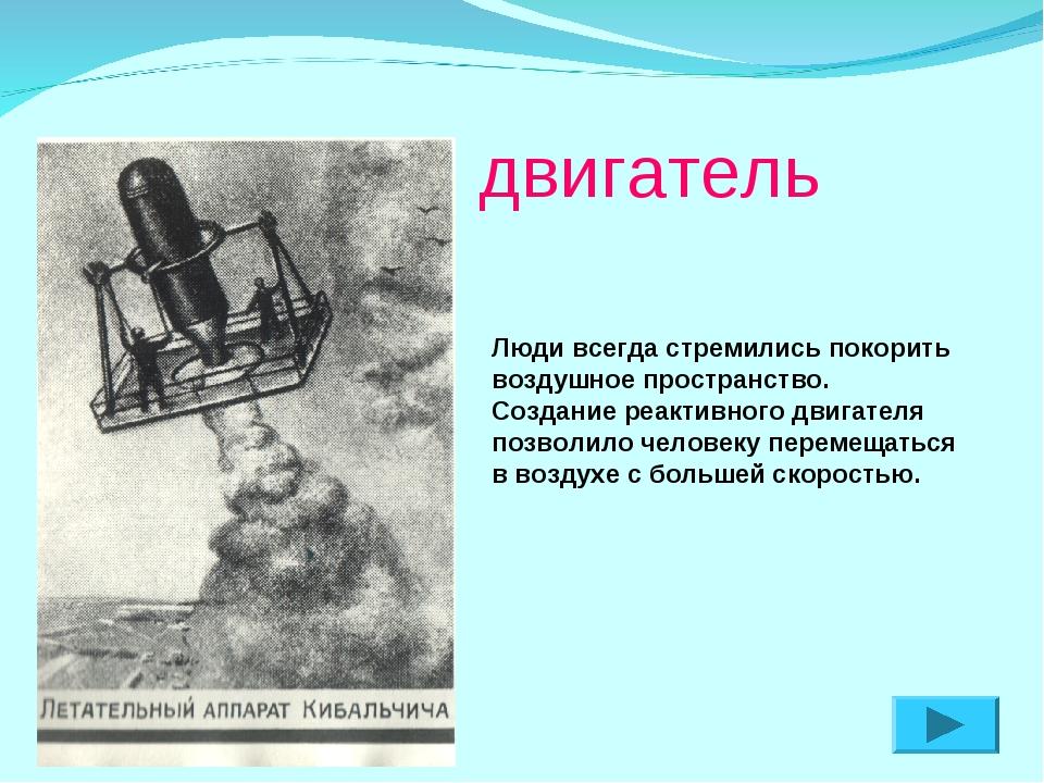 Реактивный двигатель Люди всегда стремились покорить воздушное пространство....