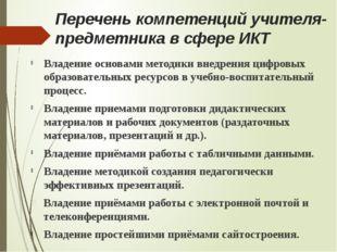 Перечень компетенций учителя-предметника в сфере ИКТ Владение основами методи