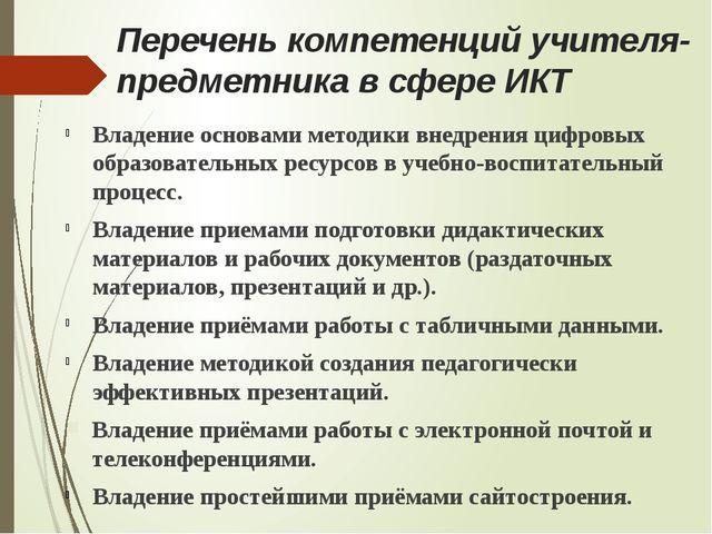 Перечень компетенций учителя-предметника в сфере ИКТ Владение основами методи...