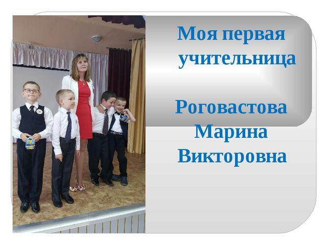 Моя первая учительница Роговастова Марина Викторовна