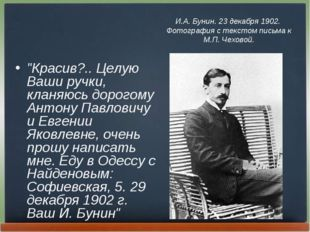 """Красив?.. Целую Ваши ручки, кланяюсь дорогому Антону Павловичу и Евгении Як"