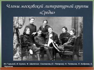 Члены московской литературной группы «Среды» М. Горький, И. Бунин, Ф. Шаляпин