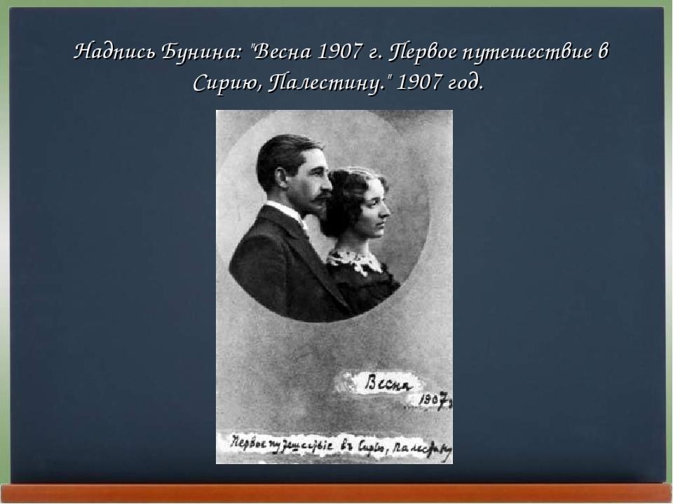 """Надпись Бунина: """"Весна 1907 г. Первое путешествие в Сирию, Палестину."""" 1907 г..."""