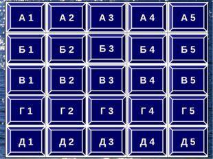 * А 2 А 3 А 4 Б 1 Б 2 Б 3 Б 5 А 1 Б 4 А 5 В 5 Г 2 Д 2 В 1 В 2 В 3 В 4 Г 1 Г 4