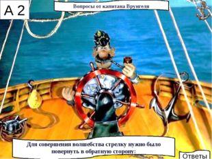 * 1. 70 2. 50 3. 20 Вопросы от капитана Врунгеля А 2 Для совершения волшебств