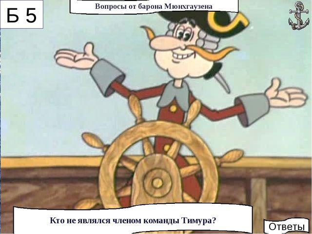 * 1. Миша Квакин 2. Сима Симаков 3. Коля Колокольчиков Вопросы от барона Мюнх...