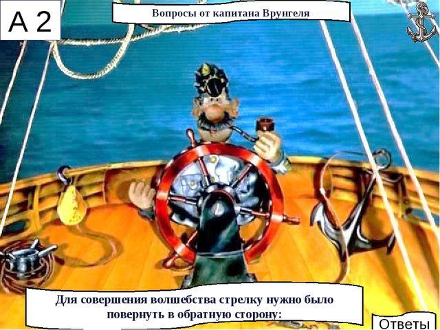 * 1. 70 2. 50 3. 20 Вопросы от капитана Врунгеля А 2 Для совершения волшебств...