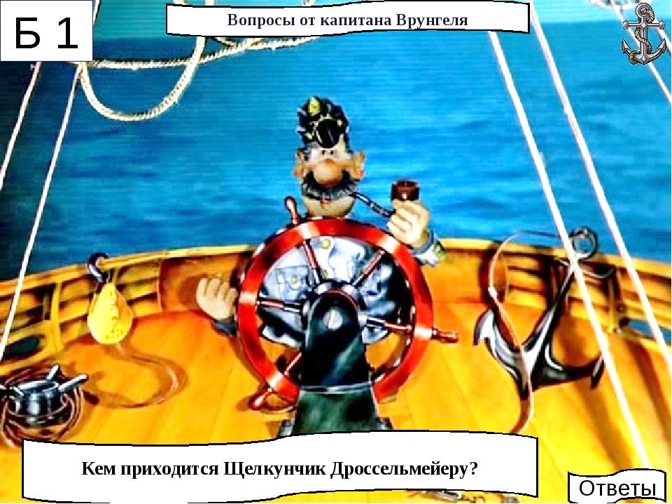* 2. Племянник 1. Сын 3. Друг Вопросы от капитана Врунгеля Б 1 Кем приходится...