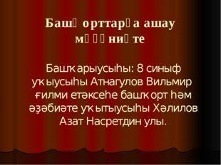 Башҡорттарҙа ашау мәҙәниәте Башҡарыусыһы: 8 синыф уҡыусыһы Атнагулов Вильмир