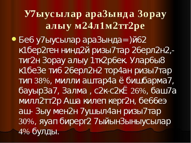 У7ыусылар ара3ында 3орау алыу м24л1м2тт2ре Бе6 у7ыусылар ара3ында= )й62 к1бер...