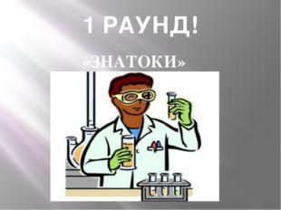 1 РАУНД! «ЗНАТОКИ»