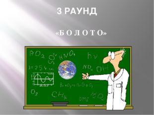 3 РАУНД «Б О Л О Т О»
