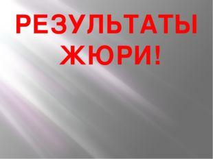 РЕЗУЛЬТАТЫ ЖЮРИ!