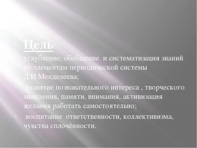 Цель: углубление, обобщение и систематизация знаний по элементам периодическ...