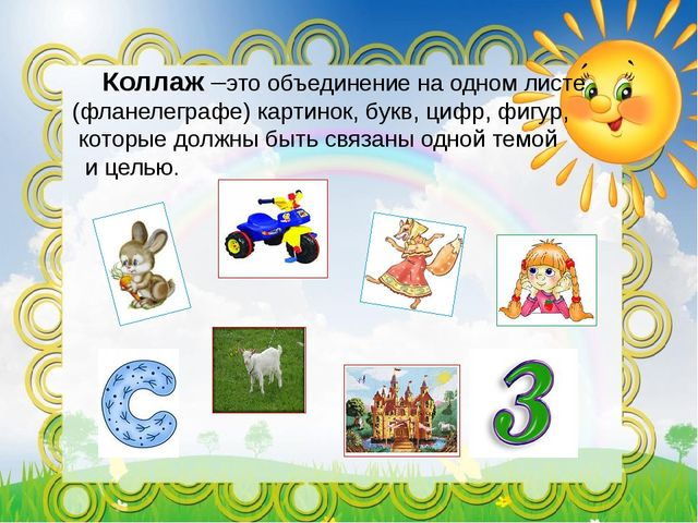 Коллаж –это объединение на одном листе (фланелеграфе) картинок, букв, цифр,...