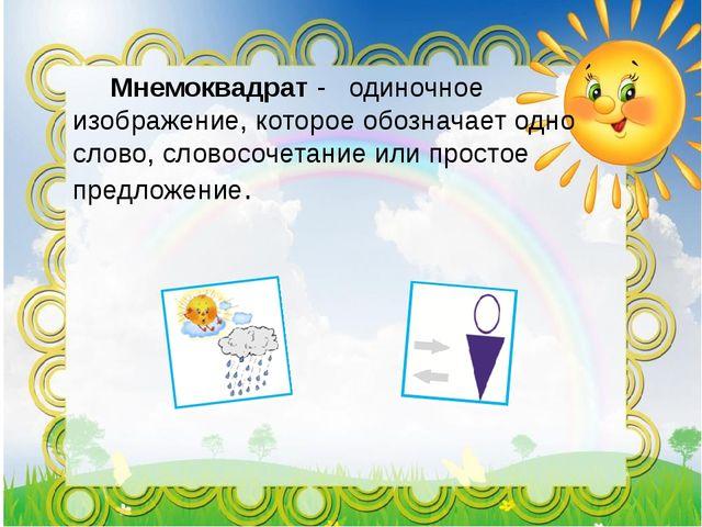 Мнемоквадрат - одиночное изображение, которое обозначает одно слово, словосо...