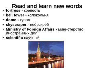 fortress - крепость bell tower - колокольня dome - купол skyscraper - небоскр