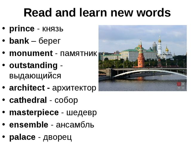 Read and learn new words prince - князь bank – берег monument - памятник outs...
