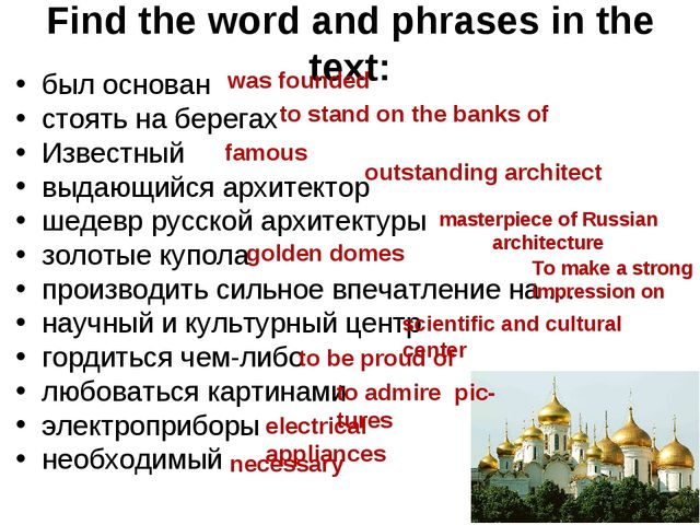 Find the word and phrases in the text: был основан стоять на берегах Известны...