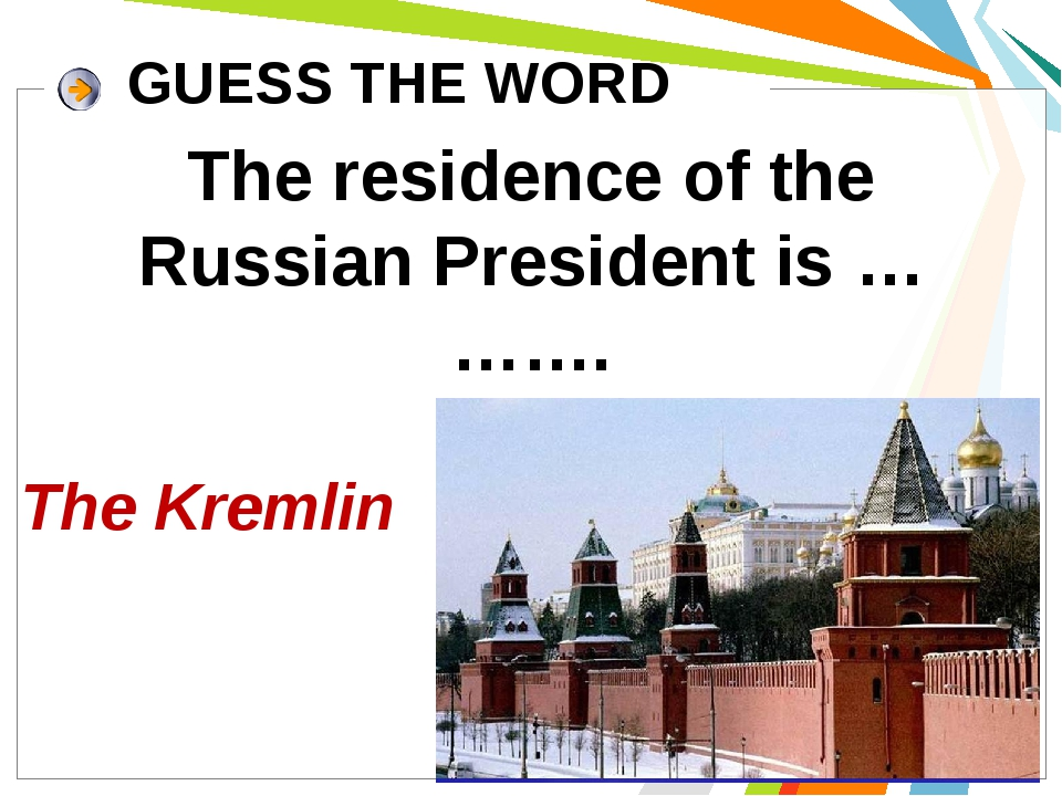 The residence of the Russian President is … ……. GUESS THE WORD The Kremlin